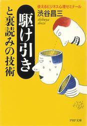 駆け引きと裏読みの技術 / 渋谷昌三