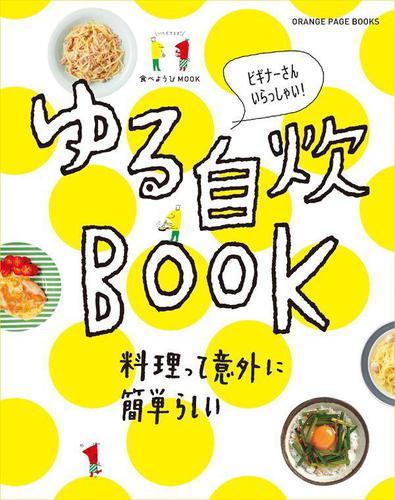 食べようびMOOK  ゆる自炊BOOK / オレンジページ
