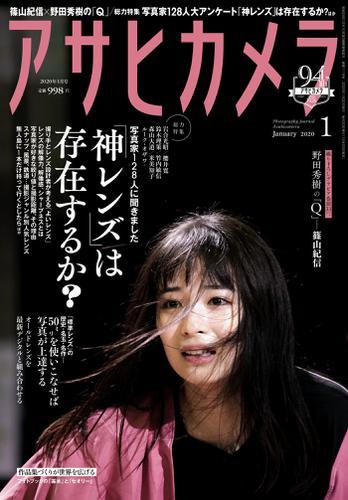 アサヒカメラ 2020年1月号 / アサヒカメラ編集部