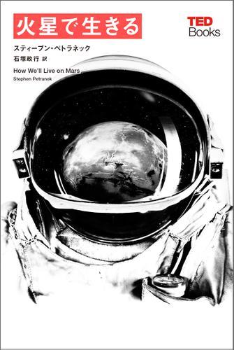 火星で生きる (TEDブックス) / スティーブン・ペトラネック