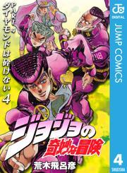 ジョジョの奇妙な冒険 第4部 モノクロ版4 / 荒木飛呂彦