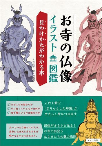 お寺の仏像 イラスト図鑑 見わけかたがわかる本 / さとう有作