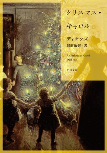 クリスマス・キャロル / ディケンズ
