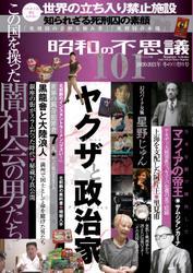 昭和の不思議101 2020年-2021年 冬の男祭号 / V1パブリッシング