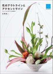 花のアウトラインとアクセントライン / 永塚慎一