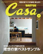 Casa BRUTUS (カーサ ブルータス)2018年 2月号 [理想の家ベストサンプル ]