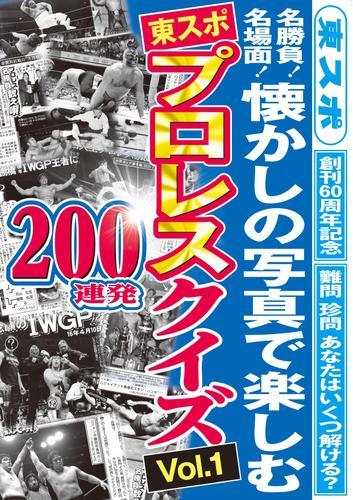 東スポ プロレスクイズ 200連発 / 東京スポーツ新聞社