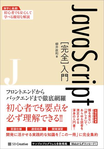 JavaScript[完全]入門 / 柳井政和