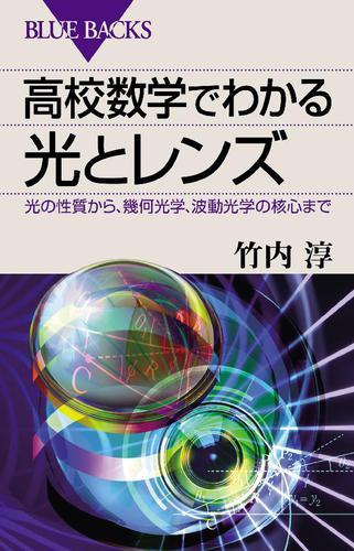 高校数学でわかる光とレンズ 光の性質から、幾何光学、波動光学の核心まで / 竹内淳