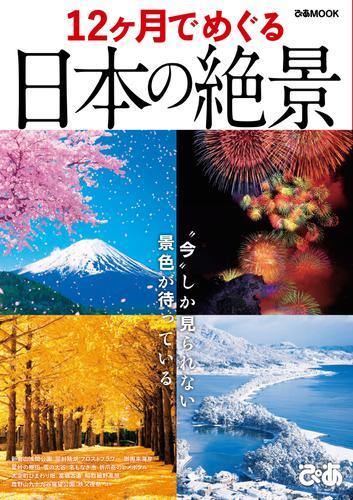 12ヶ月でめぐる日本の絶景 / ぴあレジャーMOOKS編集部
