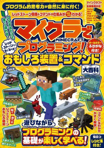 マイクラでプログラミング! レッドストーンで動く・遊べる! おもしろ装置&コマンド大百科 (全機種版対応!) / カゲキヨ