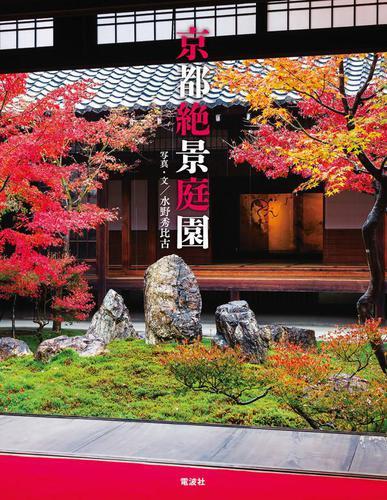 京都絶景庭園 / 水野秀比古