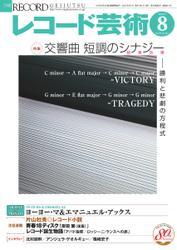 レコード芸術 (2021年8月号) / 音楽之友社