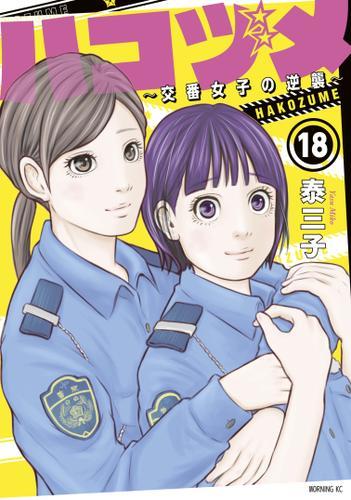 ハコヅメ~交番女子の逆襲~(18) / 泰三子