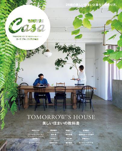 Casa BRUTUS特別編集 美しい住まいの教科書 / マガジンハウス