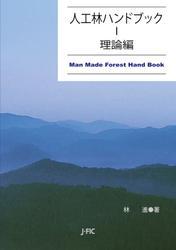 人工林ハンドブック〈1〉 理論編 / 林進