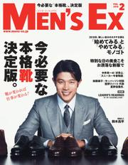 Men's Ex(メンズイーエックス) (2018年2月号)