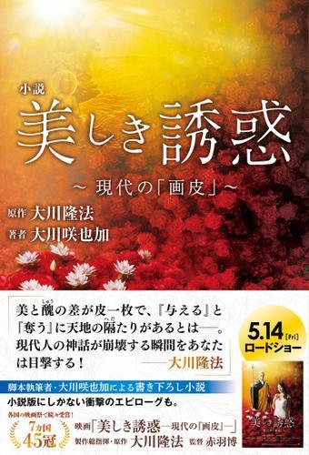 小説 美しき誘惑―現代の「画皮」― / 大川隆法