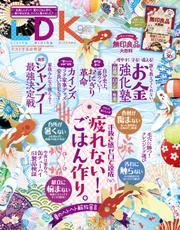LDK (エル・ディー・ケー) 2021年9月号 / LDK編集部