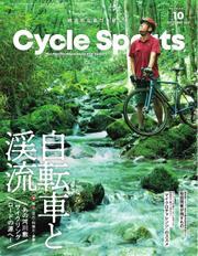 Cycle Sports(サイクルスポーツ) (2021年10月号) / 八重洲出版