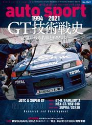 auto sport(オートスポーツ) (No.1547) / 三栄