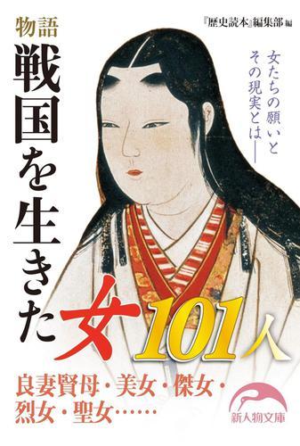 物語 戦国を生きた女101人 / 『歴史読本』編集部