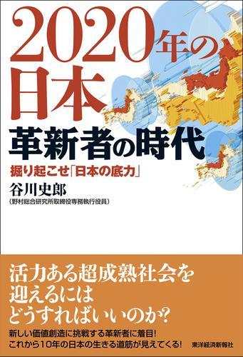 2020年の日本 革新者の時代 / 谷川史郎