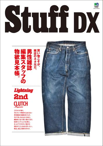 Stuff DX / Lightning編集部