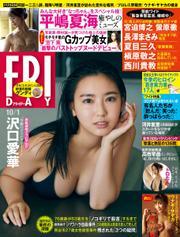 FRIDAY(フライデー) (2021年10/1号) / 講談社