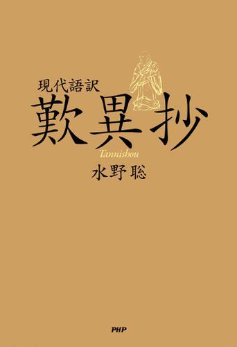 現代語訳 歎異抄 / 水野聡