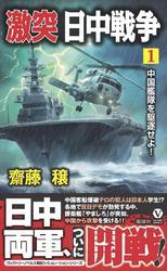 激突 日中戦争(1) 中国艦隊を駆逐せよ! / 斎藤穣