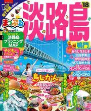 まっぷる 淡路島 鳴門'18
