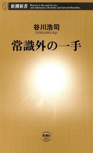 常識外の一手 / 谷川浩司