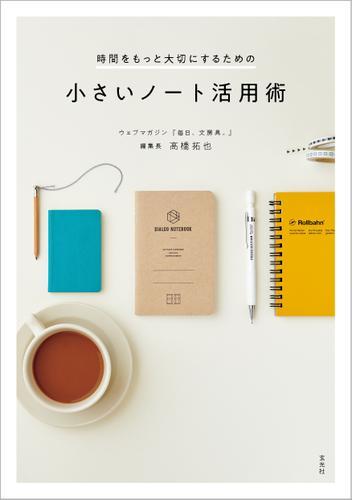時間をもっと大切にするための小さいノート活用術 / 髙橋拓也