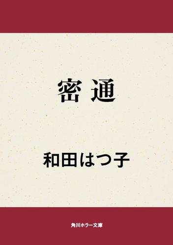 密通 / 和田はつ子
