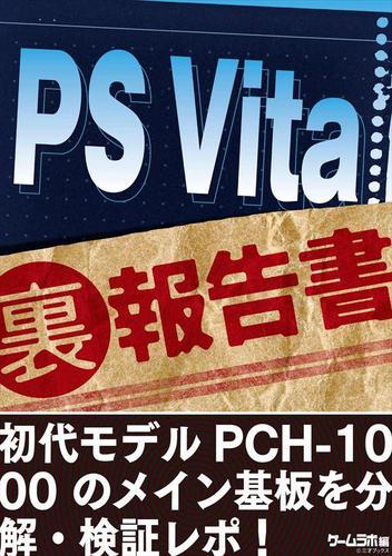 PS Vita (裏)報告書 / 三才ブックス