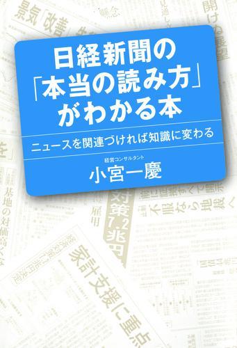 日経新聞の「本当の読み方」がわかる本  ニュースを関連づければ知識に変わる / 小宮一慶