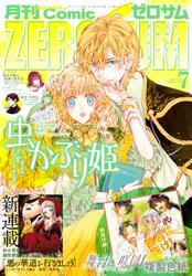Comic ZERO-SUM (コミック ゼロサム) 2021年7月号[雑誌] / 喜久田ゆい