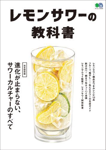 レモンサワーの教科書 / ムック編集部