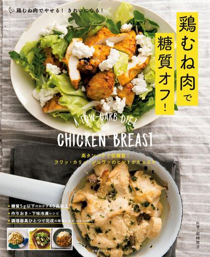 鶏むね肉で糖質オフ! / 岩崎啓子
