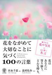 花をながめて大切なことに気づく100の言葉 / 宮永千恵