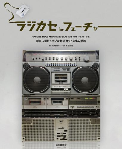 ラジカセforフューチャー / 松崎順一