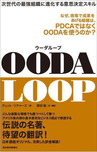 OODA LOOP(ウーダループ)―次世代の最強組織に進化する意思決定スキル / チェットリチャーズ