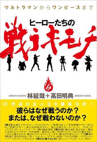 ヒーローたちの戦うキモチ~ウルトラマンからワンピースまで / 高田明典