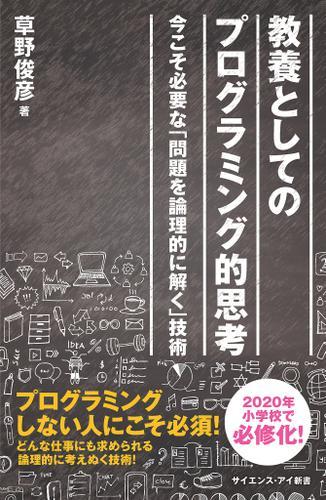 教養としてのプログラミング的思考 今こそ必要な「問題を論理的に解く」技術 / 草野俊彦
