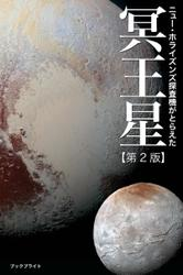 ニュー・ホライズンズ探査機がとらえた冥王星【第2版】