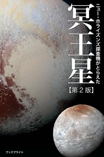 ニュー・ホライズンズ探査機がとらえた冥王星【第2版】 / 岡本典明