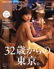 東京カレンダー (2019年3月号)