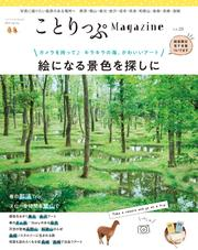 ことりっぷマガジン Vol.28 2021春 / 昭文社