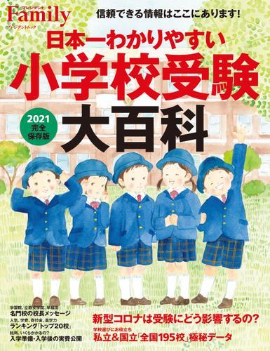 日本一わかりやすい小学校受験大百科 2021完全保存版 / プレジデント社